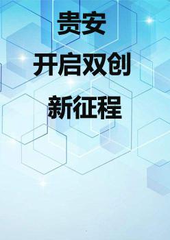 """""""创响中国""""贵安站开幕 开启双创新征程"""