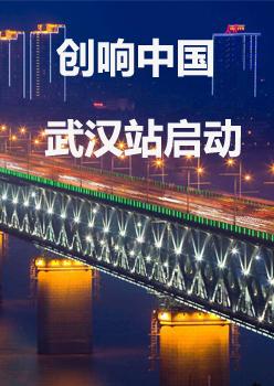 """""""创响中国""""武汉站拉开帷幕 翻开2017双创新篇章"""