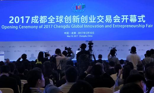 2017成都全球创新创业交易会正式开幕