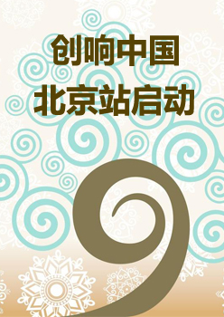 2017創響中國北京站正式啟動