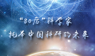 80后科学家:托举中国科研的未来