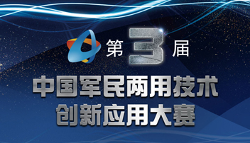 第三屆中國軍民兩用技術創新應用大賽