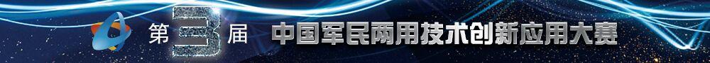 第三届中国军民两用技术创新应用大赛