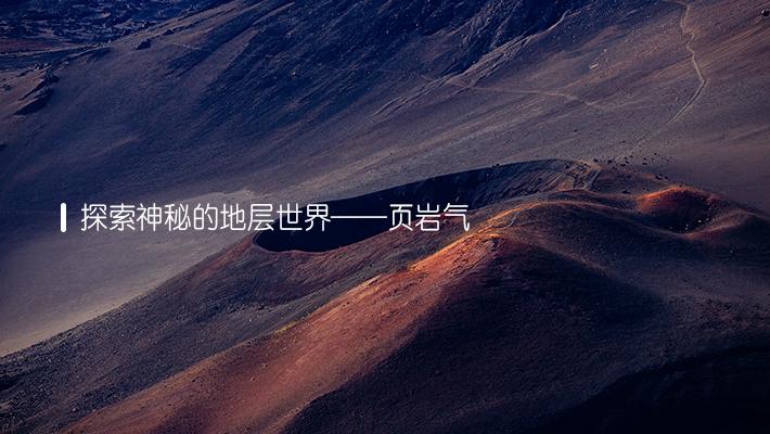 探索神秘的地层世界——页岩气