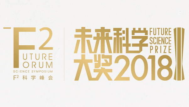 【專題】2018年未來科學大獎