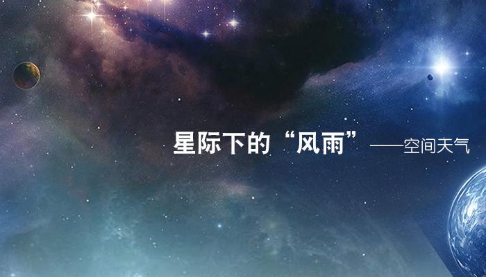 """星际下的""""风雨""""——空间天气"""