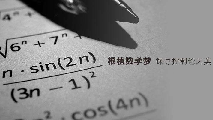 根植数学梦 探寻控制论之美