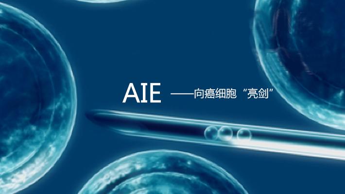 """唐本忠:AIE——向癌细胞""""亮剑"""""""