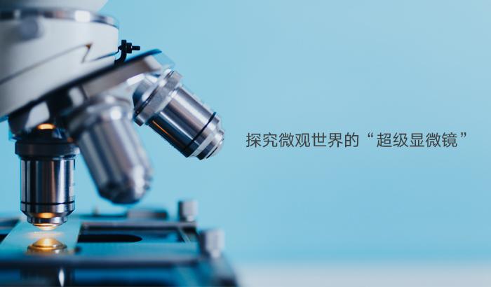 """探究微觀世界的""""超級顯微鏡"""""""