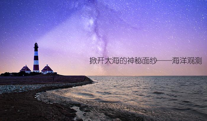 掀开大海的神秘面纱——海洋观测