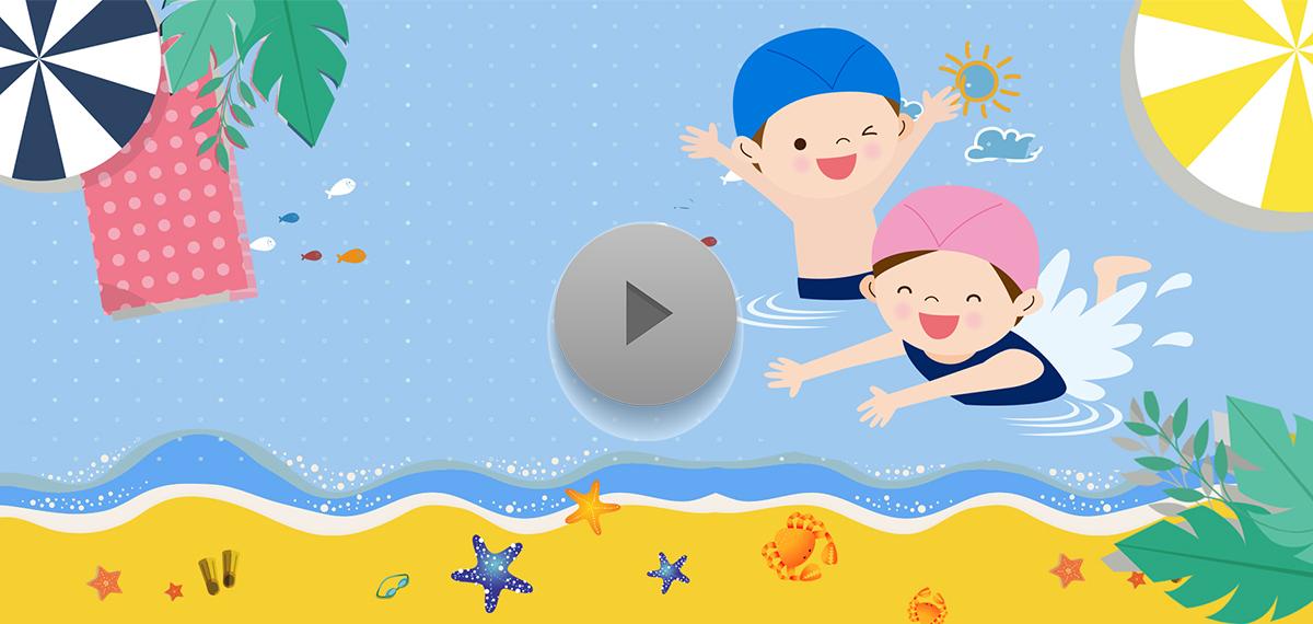 《暑期安全手冊》——預防溺水篇