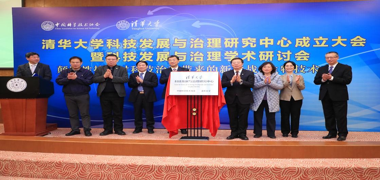 清华大学科技发展与治理研究中心成立大会