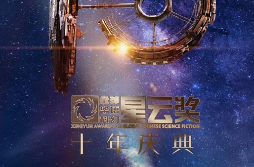 第十屆全球華語科幻星雲獎在重慶揭曉