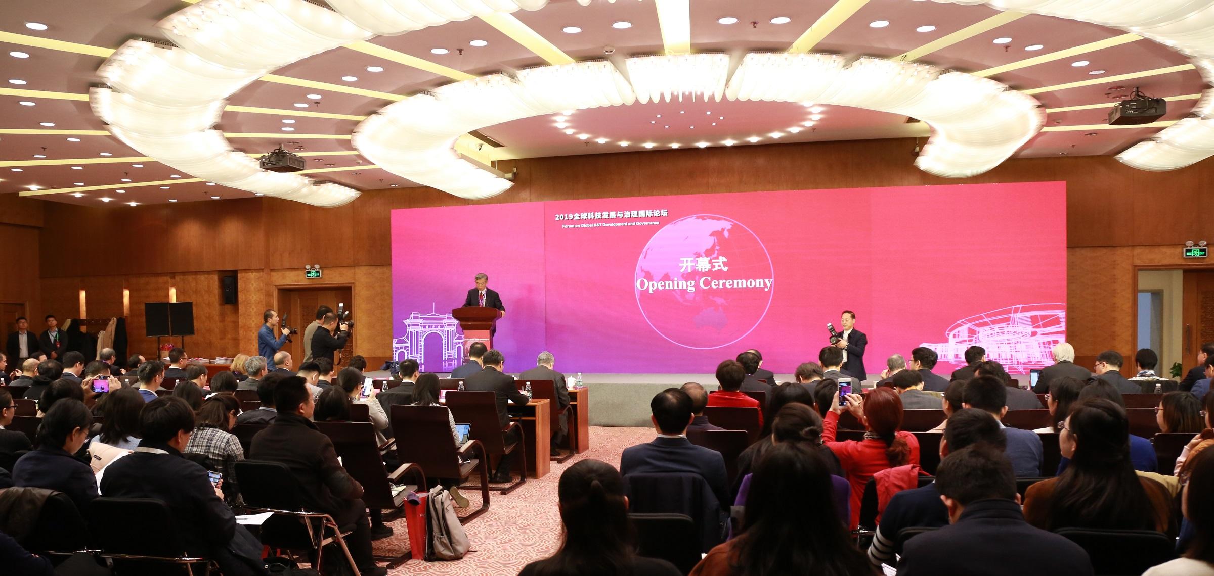 2019全球科技发展与治理国际论坛开幕式