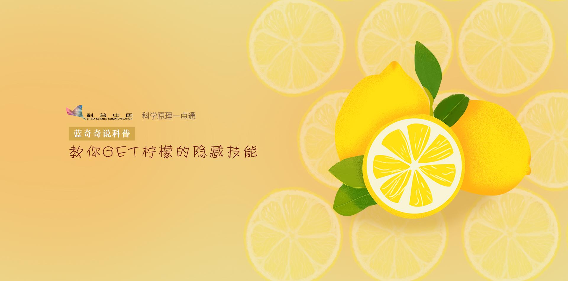 藍奇奇説科普——教你get檸檬的隱藏技能
