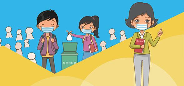 学校如何做好疫情防控?