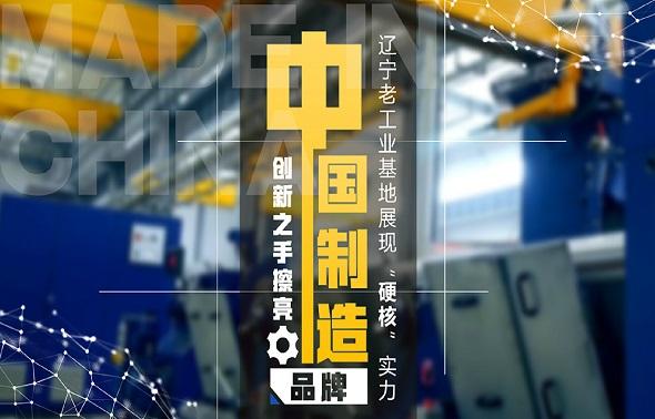 """微视中国丨创新之手擦亮""""中国制造""""品牌"""