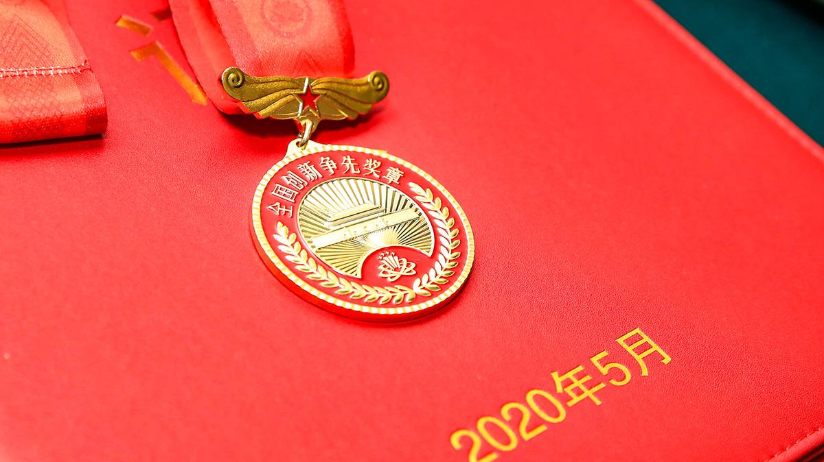 第二届全国创新争先奖表彰活动在京举办