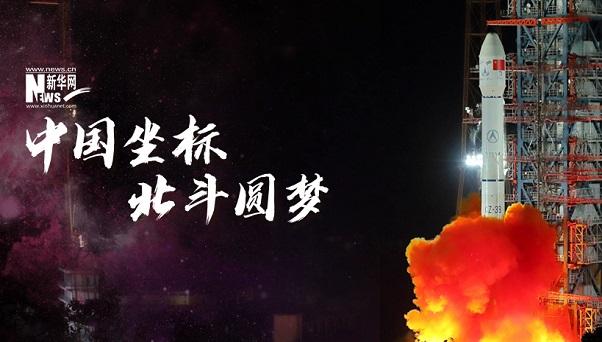 中國坐標 北鬥圓夢