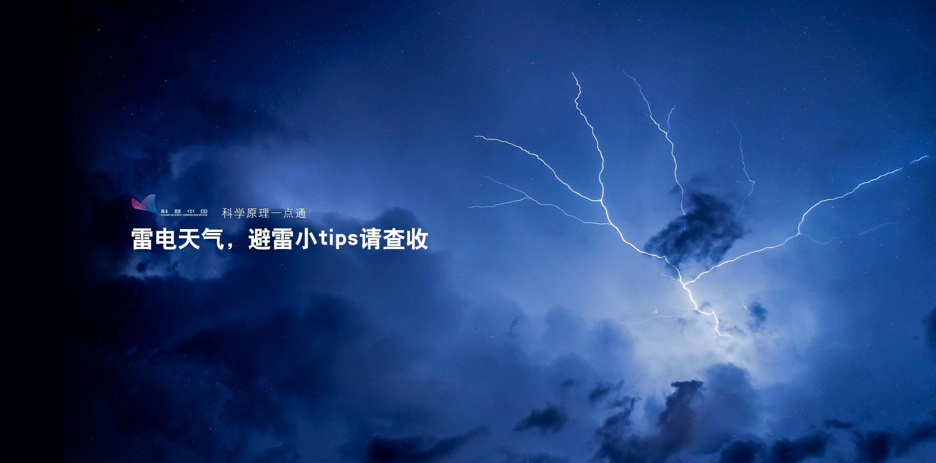 雷電天氣,避雷小tips請查收