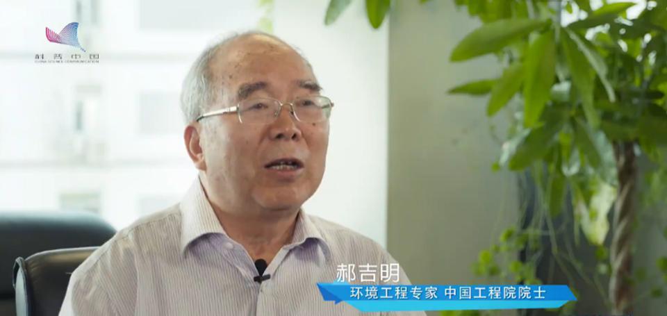 最美回顾——郝吉明院士:大气重污染成因与治理