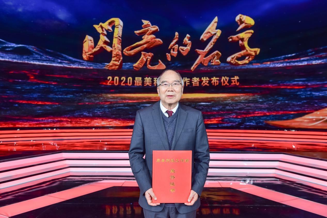 2020最美科技工作者:郝吉明