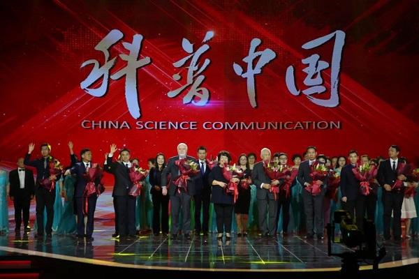 典赞·2020科普中国 感受科普力量