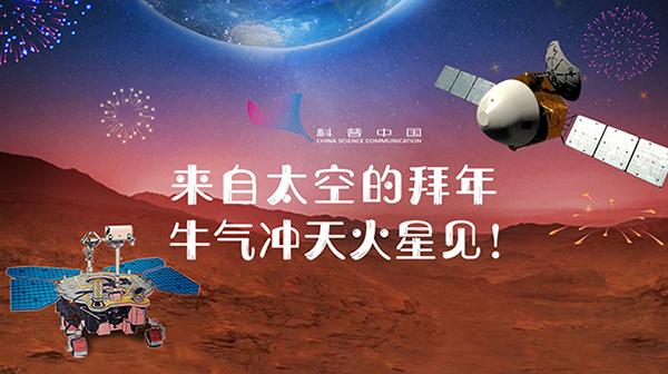 来自太空的拜年 牛气冲天火星见!