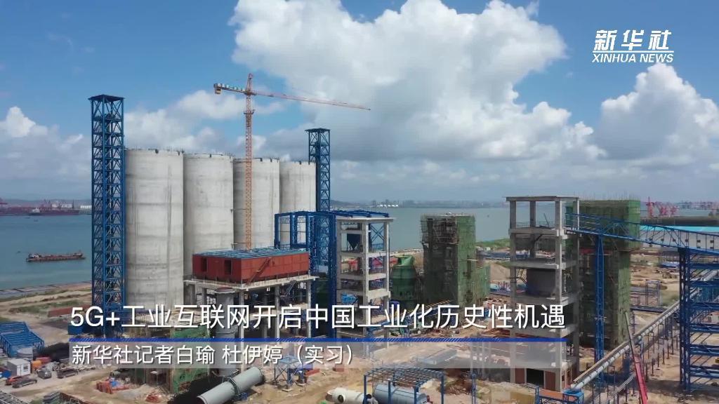5G+工业互联网开启中国工业化历史性机遇