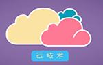 大师谈动画版:云技术