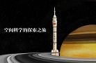 空间科学的探索之旅