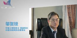 邬贺铨院士:迎接第三次工业革命——大数据时代的机遇