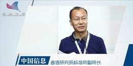 何宝宏:大数据改变世界