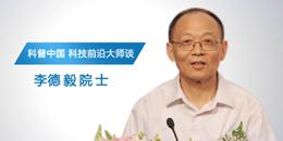 李德毅:智能驾驶 未来已来