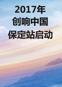 """创新驱动发展 2017年""""创响中国""""保定站启动"""