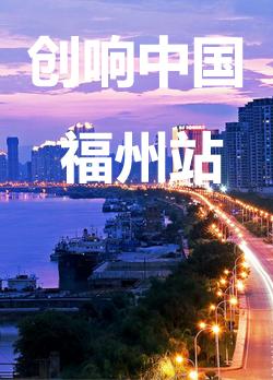"""""""创响中国""""福州站活动18日启动"""
