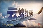 國家相冊——雲端的傳奇