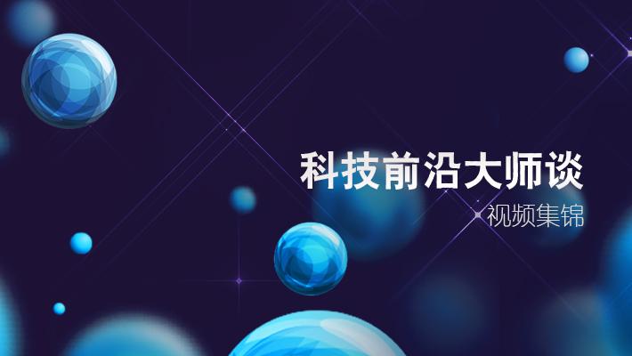 """""""科技前沿大师谈""""视频集锦"""