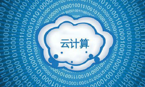我国第一个科技云上线