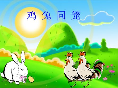 """几只鸡,几只兔?--""""鸡兔同笼""""的思考"""