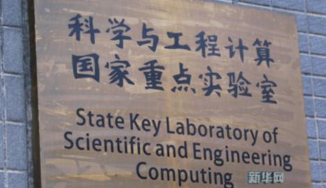 走进科学与工程计算国家重点实验室