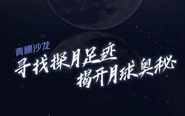 青稞沙龍帶你尋找探月足跡 為你揭開月球奧秘