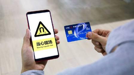 手机产生的电磁波会使磁卡消磁是真的吗?