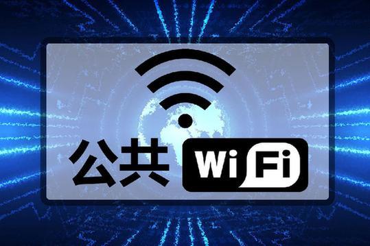 公共Wi-Fi安全嗎?