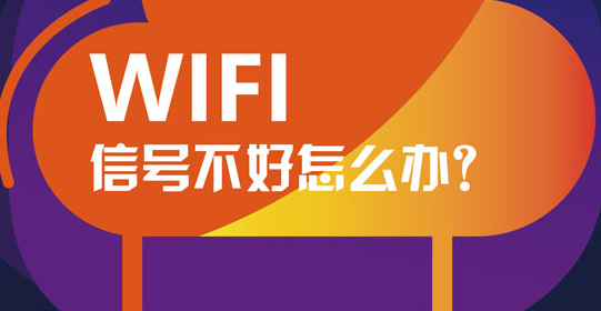WIFI信號不好怎麼辦?