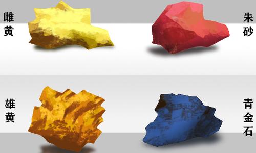 神奇的礦物顏料