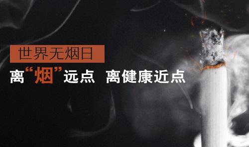 """世界无烟日:离""""烟""""远点 离健康近点"""