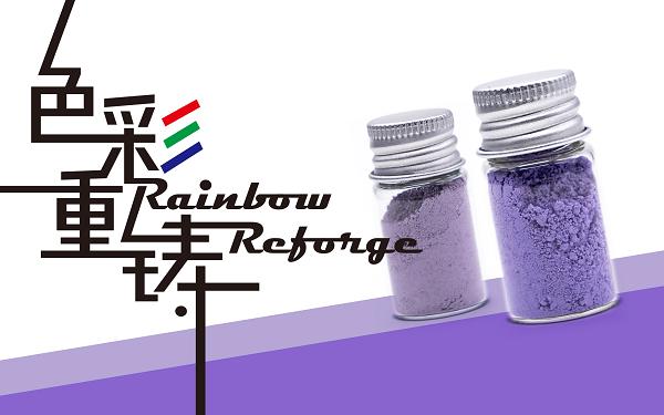色彩重鑄 第八集 鈷紫大家族