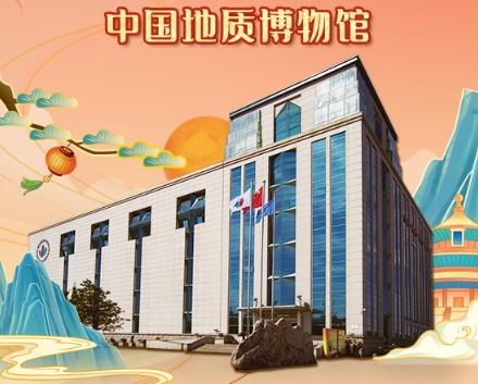 大年初一 云游地博:中国地质博物馆大自然的鬼斧神工