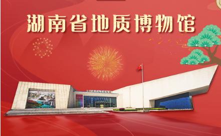 大年初二 云游地博:湖南省地质博物馆 金刚石中的诗与远方